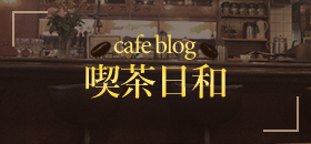 喫茶店を訪ねて
